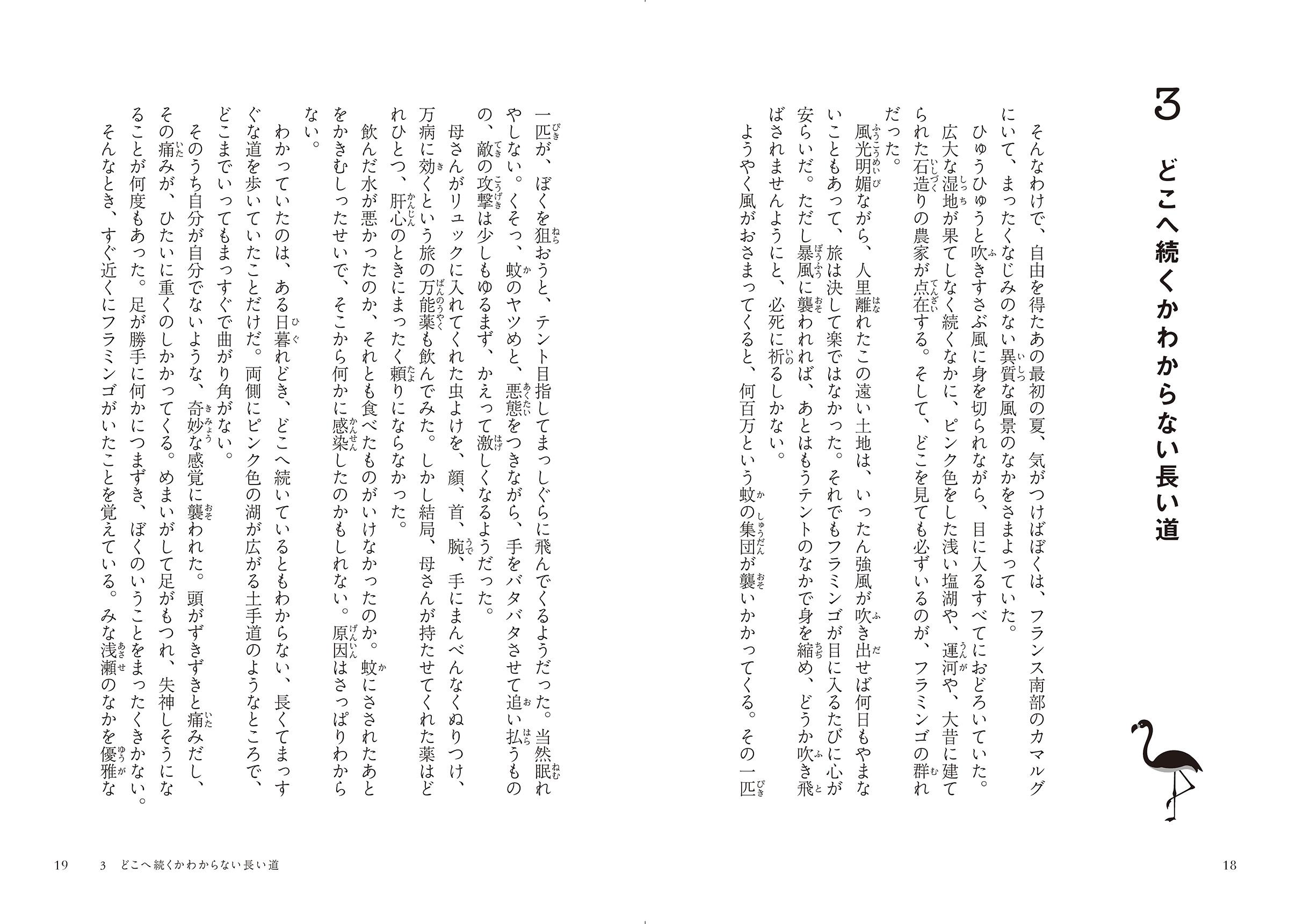 金賞 読書 感想 文 小学生